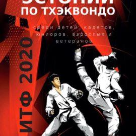 Чемпионат Эстонии по Тхэквондо