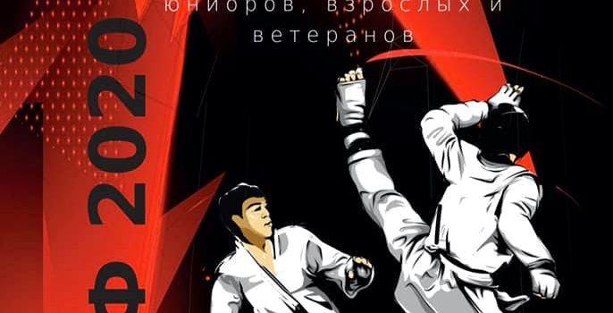 Eesti meistrivõistlused taekwondos