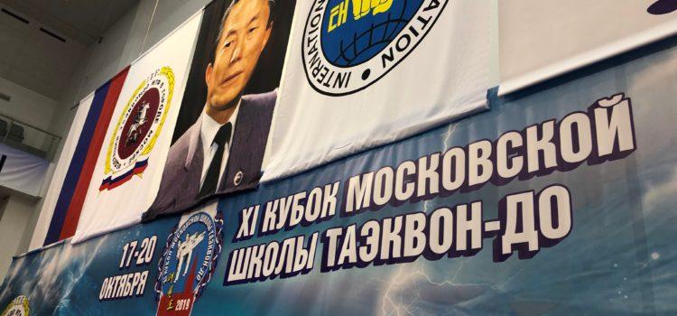 Кубок Московской школы Тхэквондо